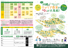 【表】キャリア教育EXPO2014