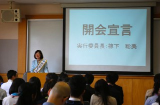 椋下聡美さんからの開会宣言