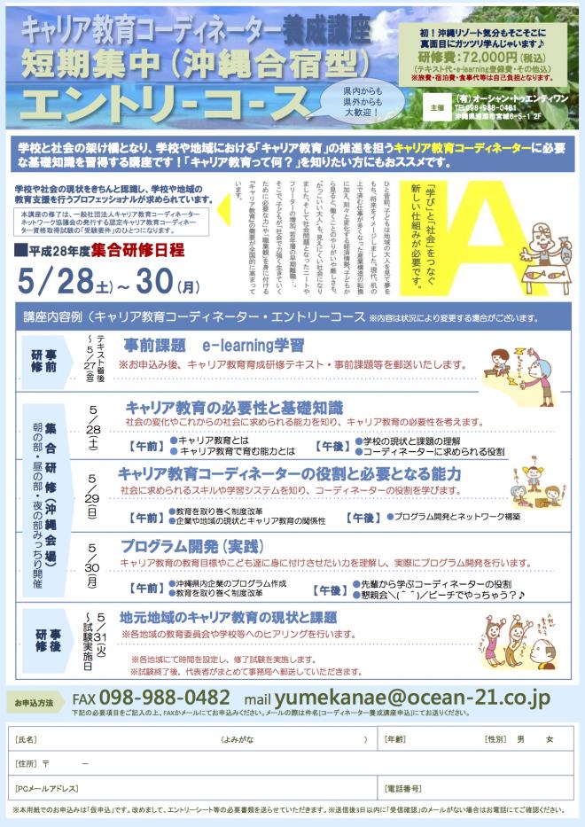 CD養成講座沖縄合宿チラシnew2