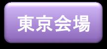 東京ボタン