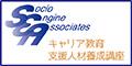 ャリア教育 支援人材養成講座:株式会社ソシオ エンジン・アソシエイツ