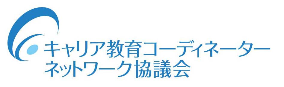 一般社団法人 キャリア教育コーディネーターネットワーク協議会