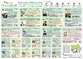 【中】キャリア教育EXPO2014
