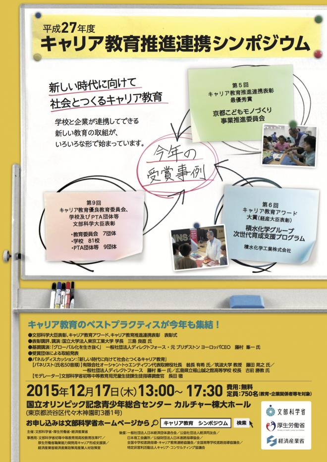 h27symposium_poster