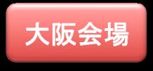 大阪ボタン