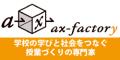 株式会社ax-factory