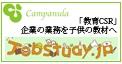JobStudy.jp