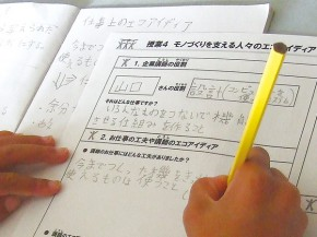 エコ・モノ語(がたり)