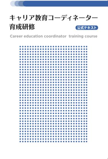 キャリア教育コーディネーター育成研修公式テキスト(2019年度改訂版)